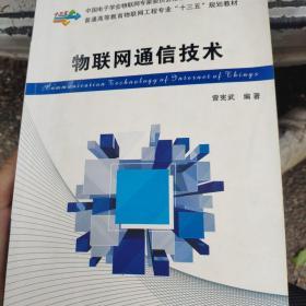 物联网通信技术