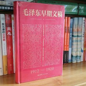 毛泽东早期文稿(精装)