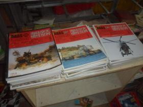 海陆空天 惯性世界30本合售+海陆空天 惯性世界 增刊【共31本合售】目录见描述