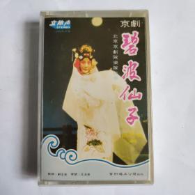 戏曲磁带转的CD!京剧碧波仙子 赵燕侠 香港百利版