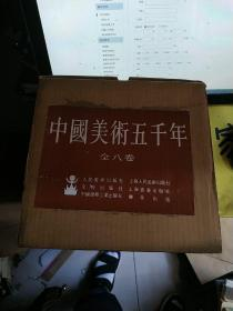 中国美术五千年(全八卷)