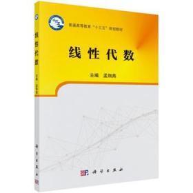 线性代数 孟翔燕 科学出版社
