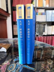 大卫科波菲尔(全2册)(全译精装典藏版 新课标必读  朱永新及54位省级教育专家联袂推荐)