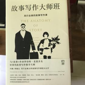 故事写作大师班
