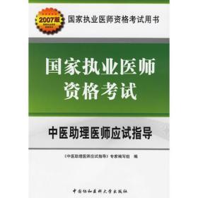 国家执业医师资格考试中医助理医师应试指导:2007版
