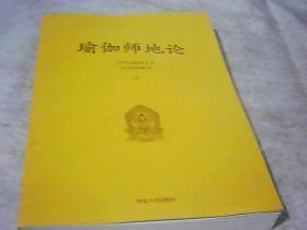 瑜伽师地论  5、6  2册合售