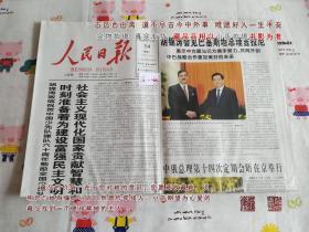 人民日报2009年10月14日1-12版