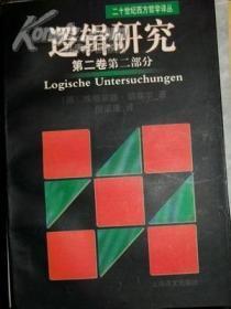 逻辑研究(第二卷第二部分)