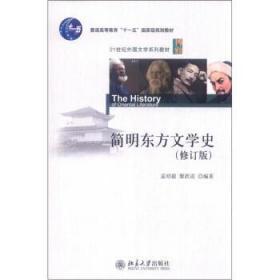 简明东方文学史(修订版)