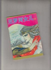 尼罗河女儿(黑白漫画)40