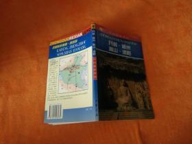 中国旅游指南:开封、郑州、嵩山、洛阳