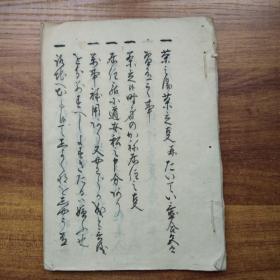 手钞本    抄写本    日本茶道类书籍   香炉  茶碗    风炉  火著炭  茶入  茶巾等事    纸捻装订整齐
