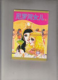 尼罗河女儿(黑白漫画)4