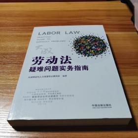 劳动法疑难问题实务指南