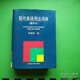 现代英语用法词典 (重排本)(精装16开)4-66自藏书-