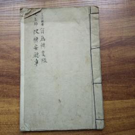 手钞本 《 真宗观*决定编  有为转变录  快乐安稳章 》      抄写本     明治21年(1888年)年