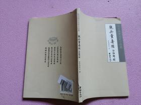 白话佛学文化小经典 观无量寿经 白话解释