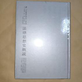河南人民出版社 民国专题史丛书 法律思想史概说
