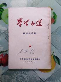 学习文选:婚姻法特辑(1953年)