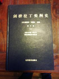 剑桥拉丁美洲史.第六卷(上).1930年至1990年的拉美政治与社会(孤本)