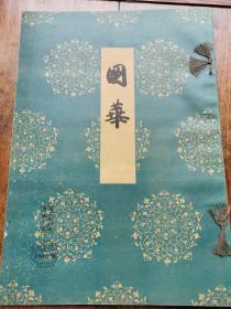 国华 694号 8开木版画 与谢芜村山水图 珂罗版六图 日本版画艺术专业杂志