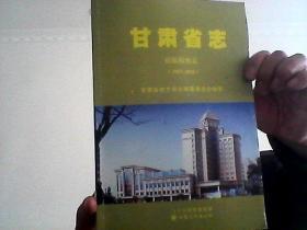 甘肃省志检验检疫志(1957-2010)