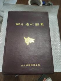 四川省地图集