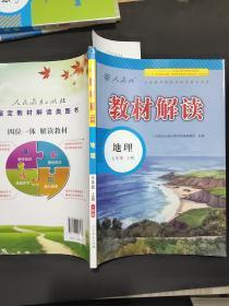 教材解读 地理  七年级 上册
