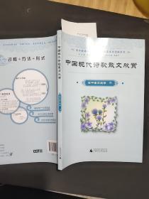 高中新课程实验语文自读课本图解系列  中国现代诗歌散文欣赏 选修