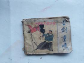 中国武术连环画:金剑重鸣上册  1988年一版一印