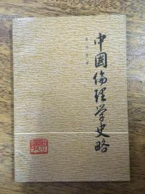 中国伦理学史略