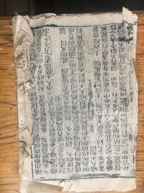 木刻。。。。四大奇书第一.....《本国演义》:第57--63回....。〈---张翼德义释严颜〉。。一厚册完整