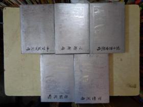 西湖文艺丛书:西湖游记,西湖楹联,西湖民间故事,西湖白话小说,西湖诗词。(硬精装)5册合售
