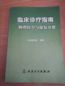 临床诊疗指南·物理医学与康复分册