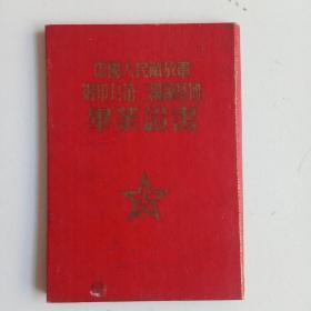 中国人民解放军装甲兵第三编练基地毕业证书(1955年)