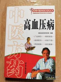 百病中医特效方药丛书-高血压病(第二版){满百元八折}
