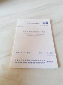煤炭工业给水排水设计规范 GB 50810-2012