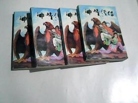 神雕俠侶第1.2.3.4冊全