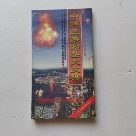 中华民族的盛大庆典【全新未开封】1997年香港回归祖国