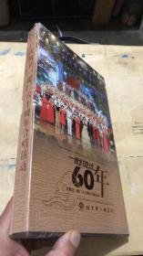 庆祝北一建厂六十周年合唱活动 (近全新未拆封)