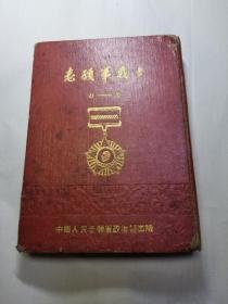 1954年出版志愿军战士期刊21__30合订本