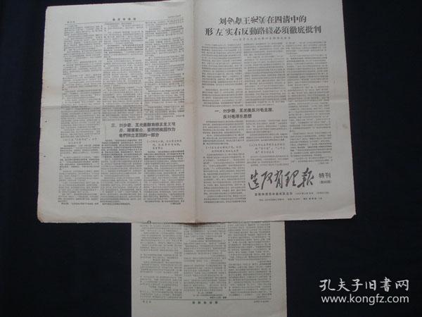造反有理报(特刊第48期)6版