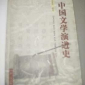 中国文学演进史