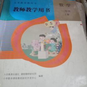 义务教育教科书教师教学用书. 数学. 一年级. 上册