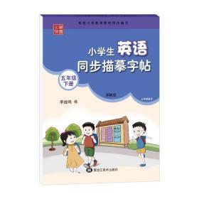 英语字帖 小学生英语同步描摹字帖 五年级下册