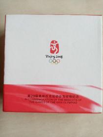 第29届奥林匹克运动会吉祥物纪念