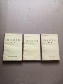 (纪念马克思逝世一百周年) 《资本论》介绍 1-3卷全)(一版一印)