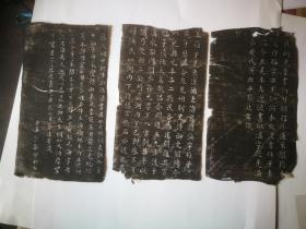 清--曲阜郭林[同音字]鄢刻石拓片3张合售如图