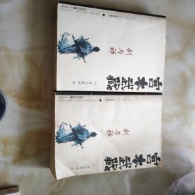 宫本武藏·剑与禅(上下册)