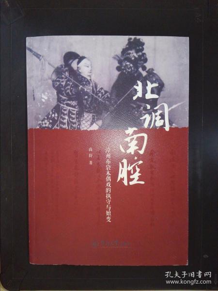 北调南腔:漳州布袋木偶戏的执守与嬗变(高舒签赠本)